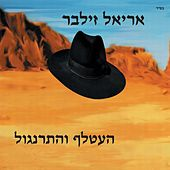 Play & Download Ha'atalef Ve Ha'tarnegol by Ariel Zilber | Napster