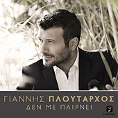 Play & Download Den Me Perni [Δεν Με Παίρνει] by Giannis Ploutarhos (Γιάννης Πλούταρχος) | Napster