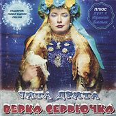 Play & Download Chita Drita by Verka Serduchka | Napster