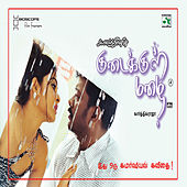 Play & Download Kudaikkhul Mazhai (Original Motion Picture Soundtrack) by Various Artists | Napster