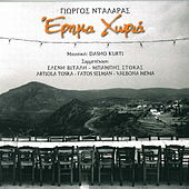 Play & Download Deserted Villages by Giorgos Dalaras (Γιώργος Νταλάρας) | Napster