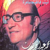 Play & Download Itit falaqitha sehra by Mohamed Abdel Wahab | Napster