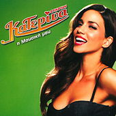 Play & Download I Mousiki Mou [Η Μουσική Μου] (Bonus Edition) by Katerina Stikoudi (Κατερίνα Στικούδη) | Napster