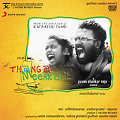 Thangameenkal (Original Motion Picture Soundtrack) by Yuvan Shankar Raja