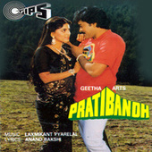 Pratibandh (Original Motion Picture Spundtrack) (EP) by Various Artists