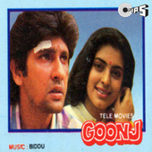 Goonj (Original Motion Picture Soundtrack) (EP) by Various Artists