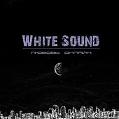 Play & Download Любовь онлайн by White Sound | Napster