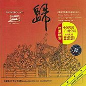 Play & Download Homebound (Gui) by Jiangsu Song and Dance Ensemble Folk Orchestra | Napster