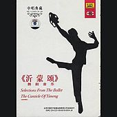 The Classics Of CRC Dance Music Vol. 3 by China Central Ballet Troupe Orchestra