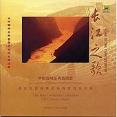 Collection of the Best Chinese Orchestral Music: Song of the Yangtze River by China Central Ballet Troupe Orchestra