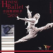 Special Collection Of Chinese Dance Dramas by Various Artists