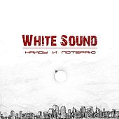 Play & Download Найду и потеряю by White Sound | Napster