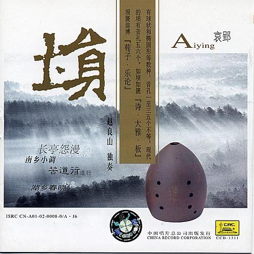 Play & Download Ai Ying: Mourning Over Ying, Capital of the Chu State by Zhao Liangshan | Napster