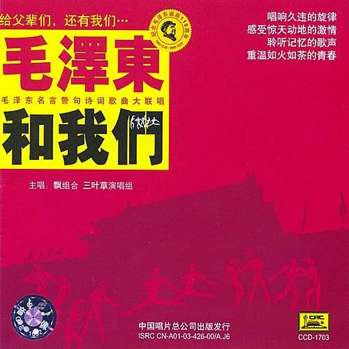 Mao Zedong and Us by Various Artists