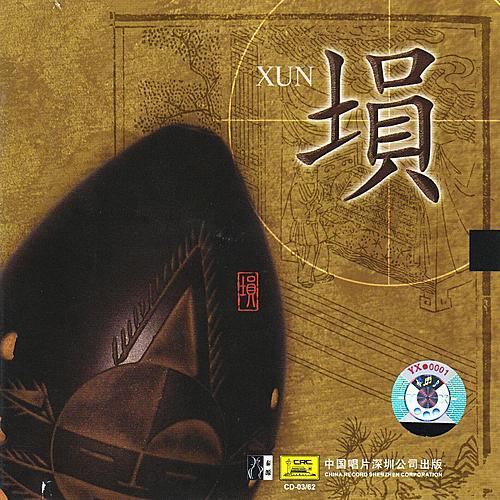 Play & Download The No. 1 Xun Performer In China: Zhao Liangshan (Zhong Guo Gu Xun Di Yi Ren Zhao Liangshan) by Zhao Liangshan | Napster