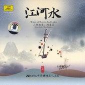 Treasure Edition: Erhu Solo By Min Huifen by Min Huifen