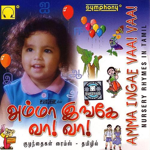 Amma Ingae Vaa Vaa by Shruti