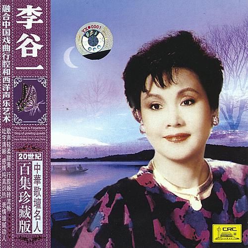 Play & Download Famous Chinese Vocalist: Li Guyi (Er Shi Shi Ji Zhong Hua Ge Tan Ming Ren Bai Ji Zhen Cang Ban: Li Guyi) by Li Guyi | Napster