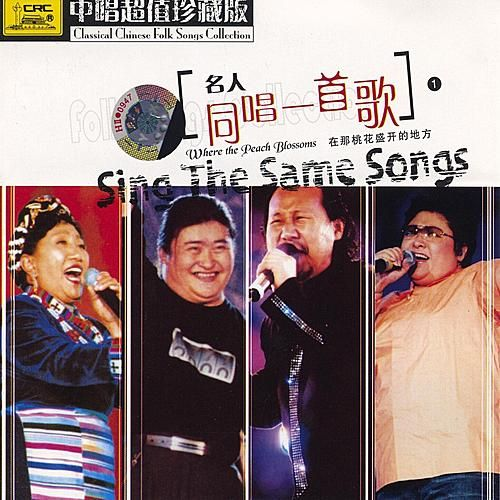 Singing the Same Songs Vol. 1: Where the Peach Blooms by Various Artists