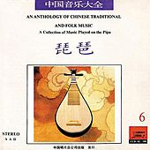 Anthology of Chinese Traditional & Folk Music: Collection Played on the Pipa Vol. 6 by Various Artists