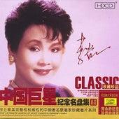 Famous Chinese Stars: Li Guyi by Li Guyi