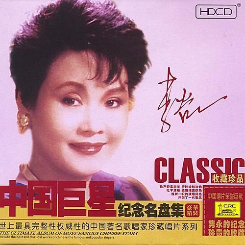 Play & Download Famous Chinese Stars: Li Guyi by Li Guyi | Napster