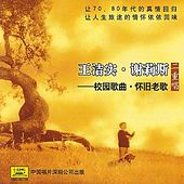Old Campus Songs: Wang Jieshi and Xie Lisi Duet by Wang Jieshi