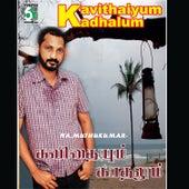 Kavithaiyum Kadhalum - Na.Muthukumar by Various Artists