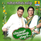 Mathad Mathadu Mallige (Original Motion Picture Soundtrack) by Various Artists