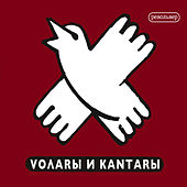 Play & Download Волары и кантары ( Volares & Cantares) by Revolver | Napster