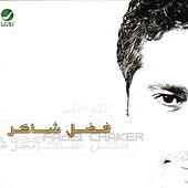 Play & Download Allah We'Allam by Fadl Shaker | Napster