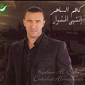 Play & Download Entaha Al Mushwar by Kadim Al Sahir | Napster