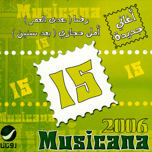 Musicana 15 by Various Artists