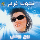 Rouh Rouhi by Najwa Karam