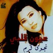Oyoun Albi by Najwa Karam