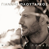 Play & Download Psihi Mou Ponas [Ψυχή Μου Πονάς] by Giannis Ploutarhos (Γιάννης Πλούταρχος) | Napster