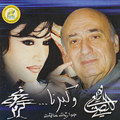 Play & Download W Kverna... by Wadih El Safi | Napster