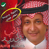 Play & Download Al Hob Al Jadid by Abdul Majeed Abdullah | Napster