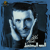 Play & Download Al Hob Mustaheel by Kadim Al Sahir | Napster
