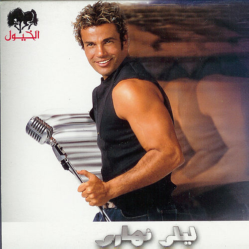 Play & Download Lealy Nahary by Amr Diab | Napster