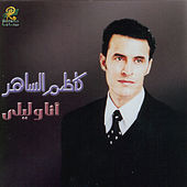 Play & Download Ana Wa Laila by Kadim Al Sahir | Napster