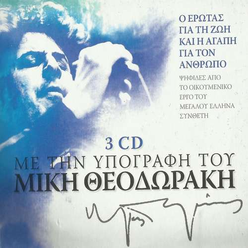 Play & Download Mikis Theodorakis: With The Sign Of Mikis by Mikis Theodorakis (Μίκης Θεοδωράκης) | Napster