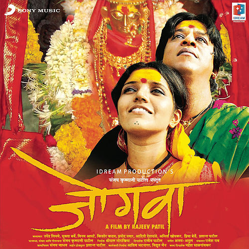Play & Download Jogwa (Original Motion Picture Soundtrack) by Ajay-Atul | Napster