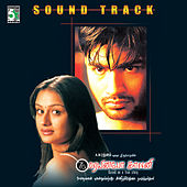 7/G Rainbow Colony (Original Motion Picture Soundtrack) by Yuvan Shankar Raja