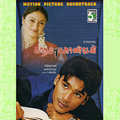 Kadhal Kondaen (Original Motion Picture Soundtrack) by Yuvan Shankar Raja