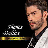 Play & Download Enoikiazetai by Thanos Bollas | Napster