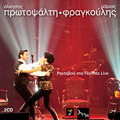 Play & Download Rentevou Sto Pallas (Live) by Mario Frangoulis (Μάριος Φραγκούλης) | Napster