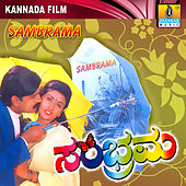 Sambrama (Original Motion Picture Soundtrack) by Various Artists