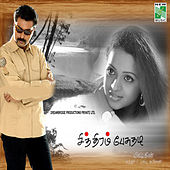 Play & Download Chithiram Pesuthadi (Original Motion Picture Soundtrack) by Various Artists | Napster