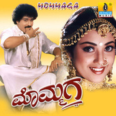 Mommaga (Original Motion Picture Soundtrack) by Various Artists